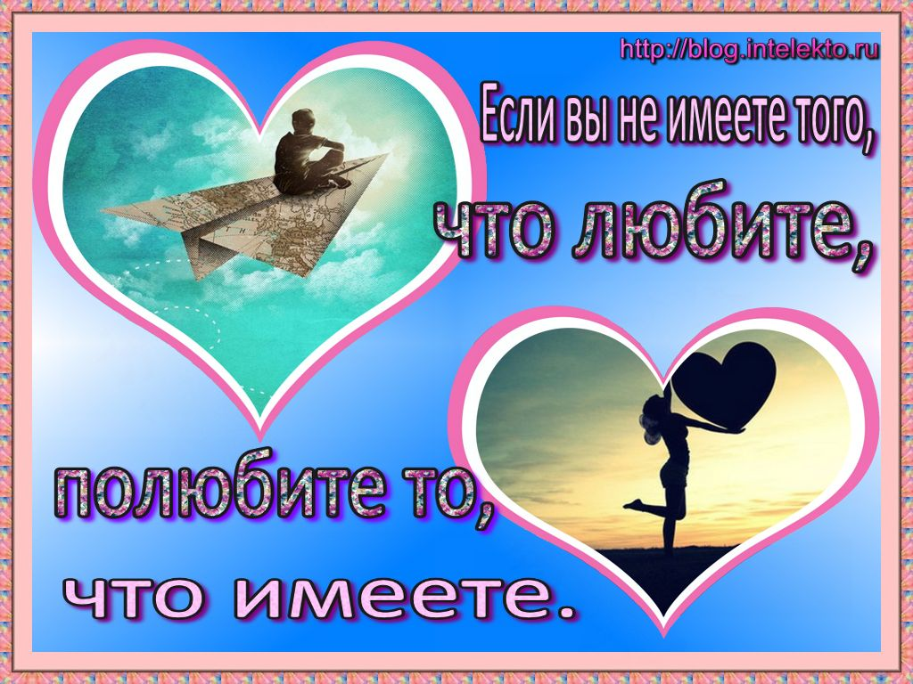 Любите