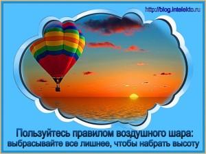 Правило воздушного шара